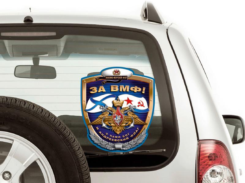 """Наклейки на авто """"За ВМФ!"""" с доставкой"""