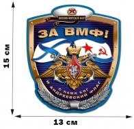 """Наклейка на авто """"За ВМФ!"""" (15x13 см)"""