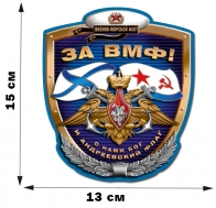"Наклейка на авто ""За ВМФ!"""