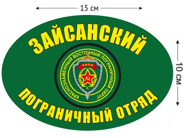 Наклейка на авто «Зайсанский погранотряд»