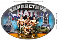 "Наклейка ""Здравствуй НАТО"""