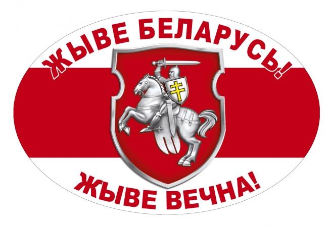 "Наклейка на авто ""Жыве Беларусь!"""