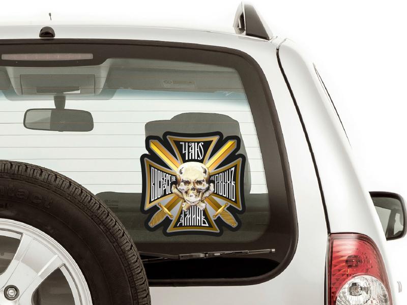 """Наклейка на авто """"Знак генерала Бакланова"""""""