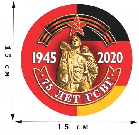 Наклейка на автомобиль «75 лет ГСВГ. 1945 - 2020»