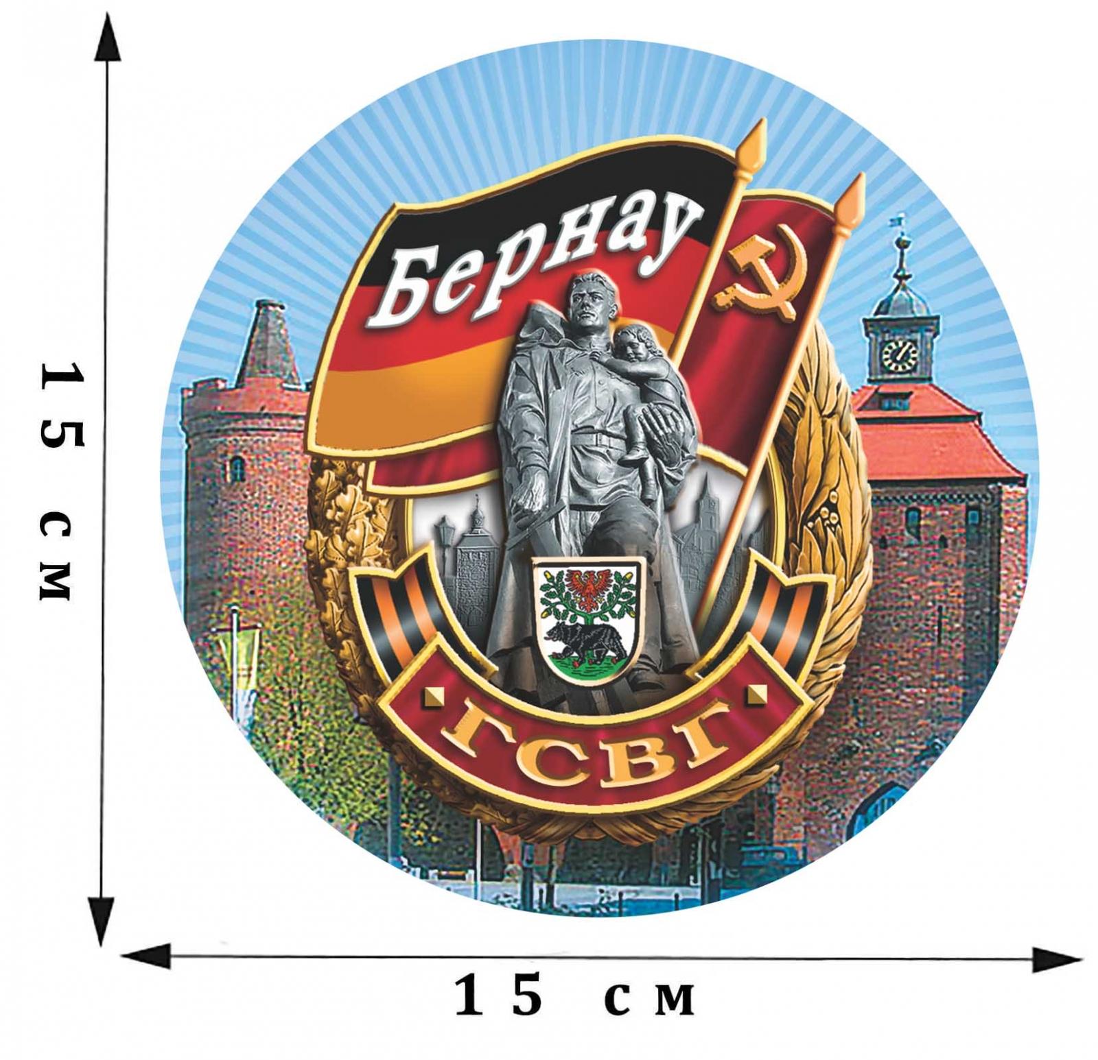 Наклейка на автомобиль «Бернау - ГСВГ»