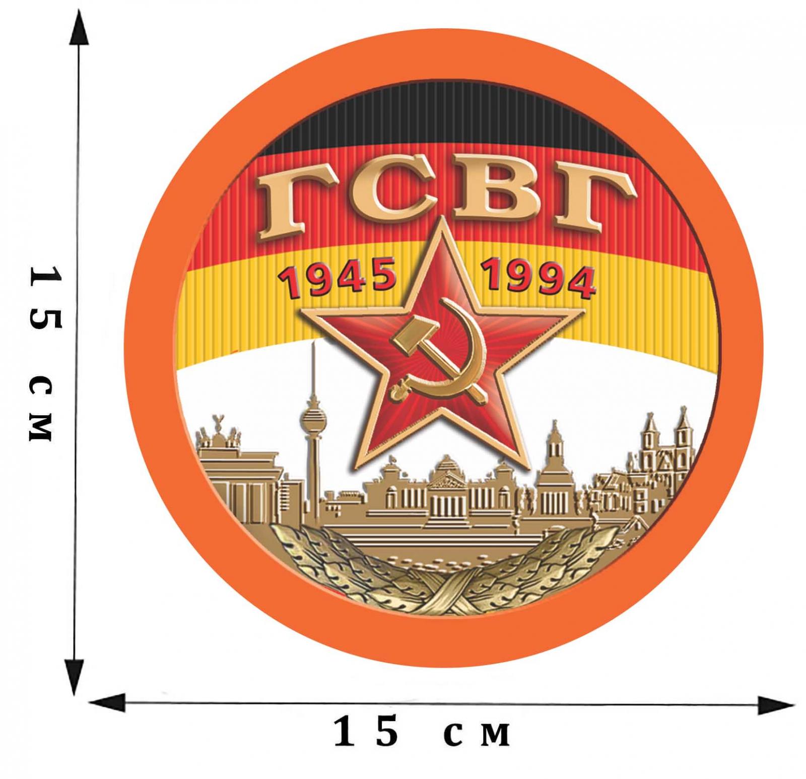 Наклейка на автомобиль «ГСВГ-1945-1994»