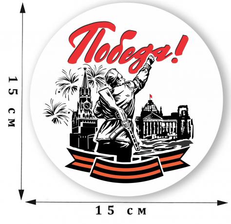 Наклейка на автомобиль «Победа в Великой Отечественной войне»