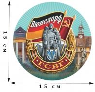 Наклейка на автомобиль «Вюнсдорф - ГСВГ»