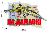 """Наклейка """"На Дамаск!"""""""