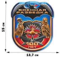 """Наклейка на машину """"100 лет Военной разведки"""" (15x13,7 см)"""