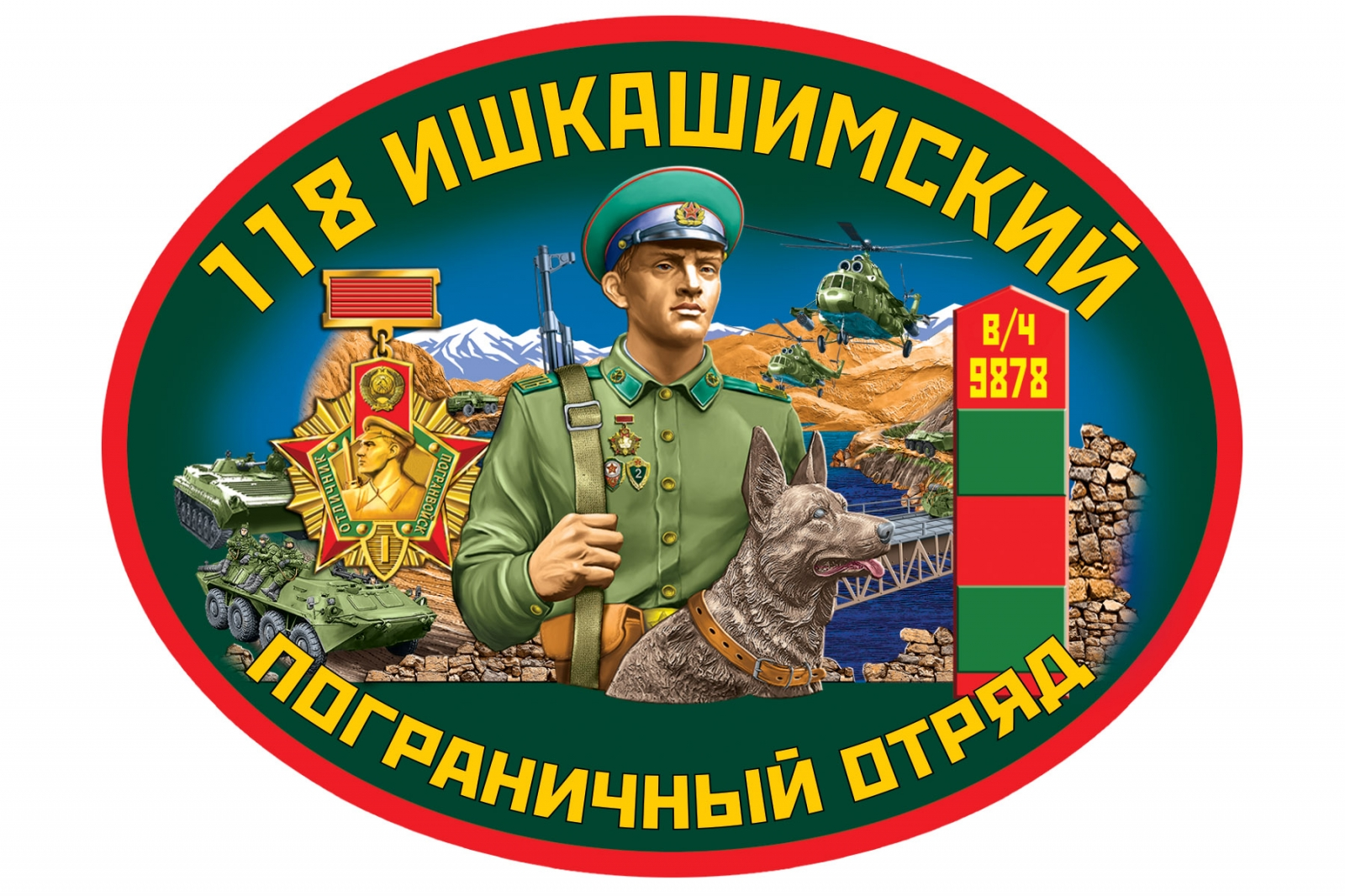 Наклейка на машину 118 Ишкашимский пограничный отряд