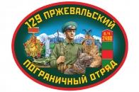 """Наклейка на машину """"129 Пржевальский погранотряд"""""""