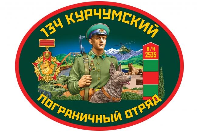 Наклейка на машину 134 Курчумский пограничный отряд
