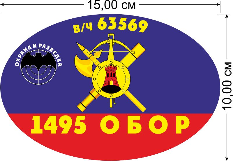"Наклейка на машину ""1495 ОБОР РВСН"""