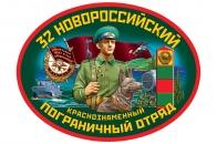 Наклейка на машину 32 Новороссийский пограничный отряд