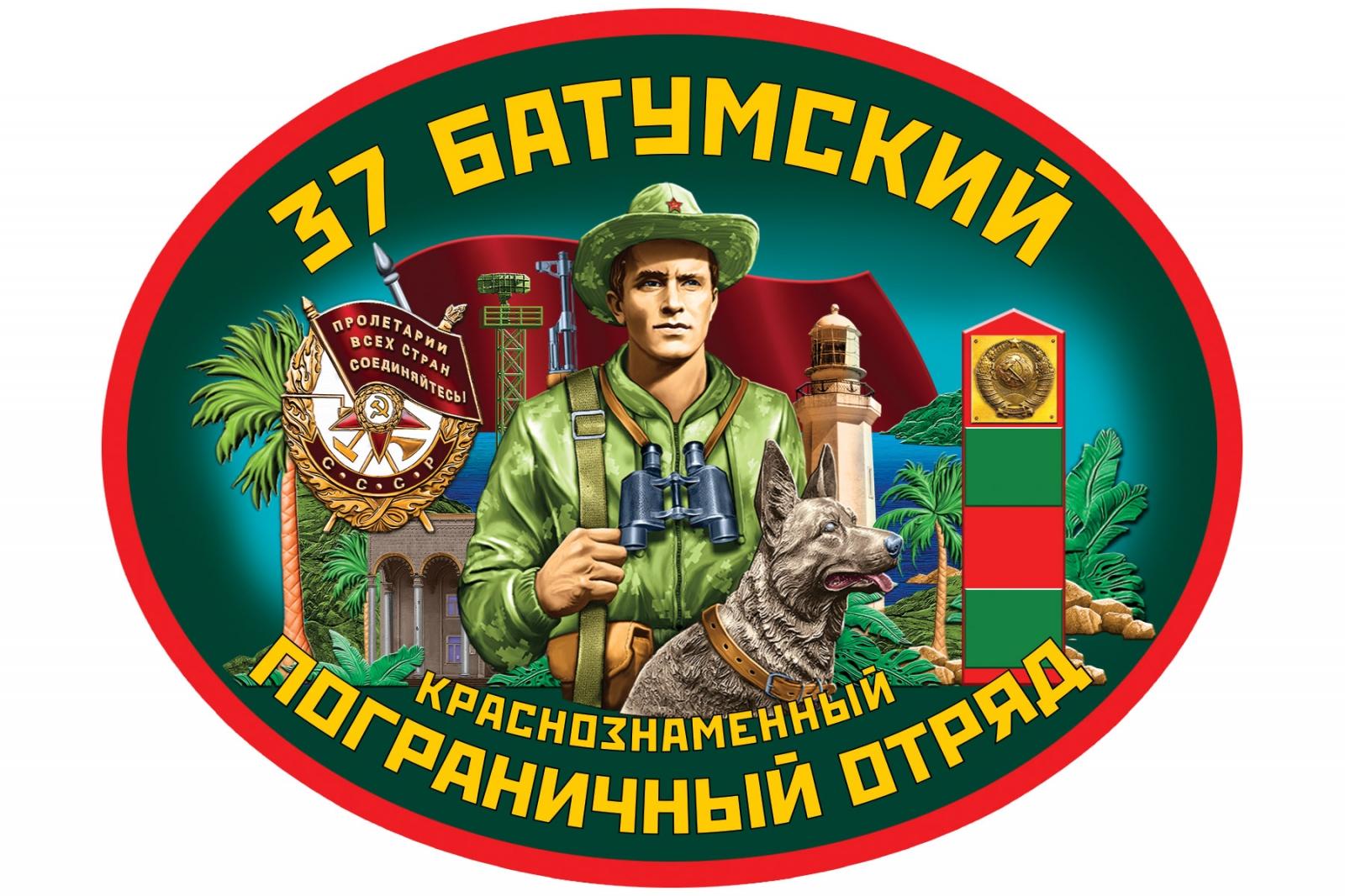 Наклейка на машину 37 Батумского пограничного отряда