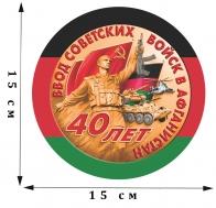 Наклейка на машину «40 лет вводу Советских войск в Афганистан»