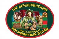 Наклейка на машину 44 Ленкоранский пограничный отряд