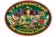 Наклейка на машину 47 Керкинский пограничный отряд