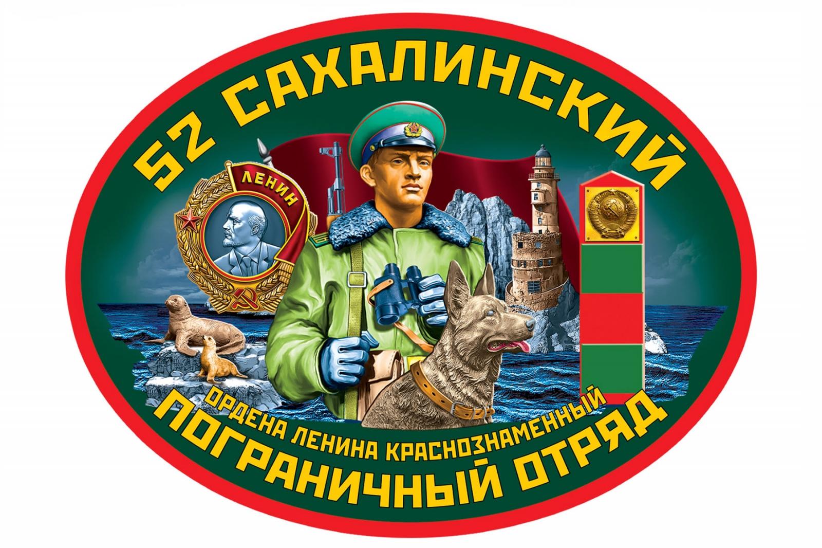 Наклейка на машину 52 Сахалинский пограничный отряд