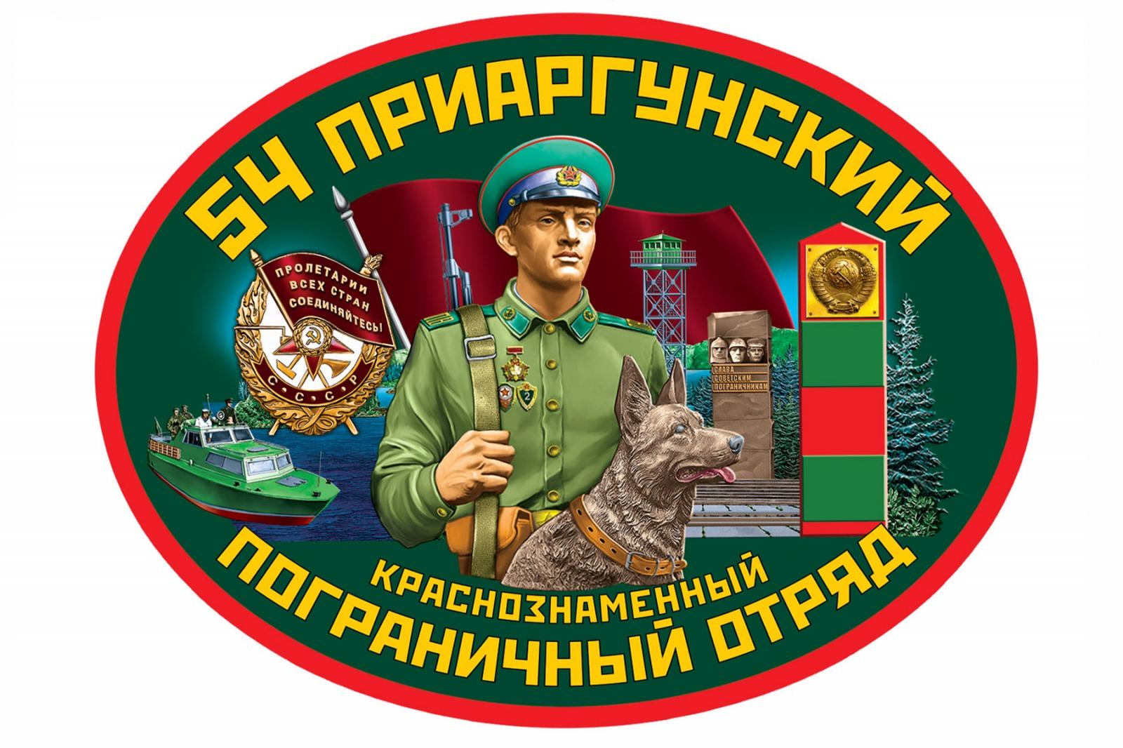 Наклейка на машину 54 Приаргунский пограничный отряд