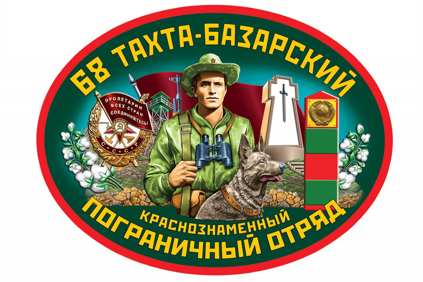 Наклейка на машину 68 Тахта-Базарский пограничный отряд