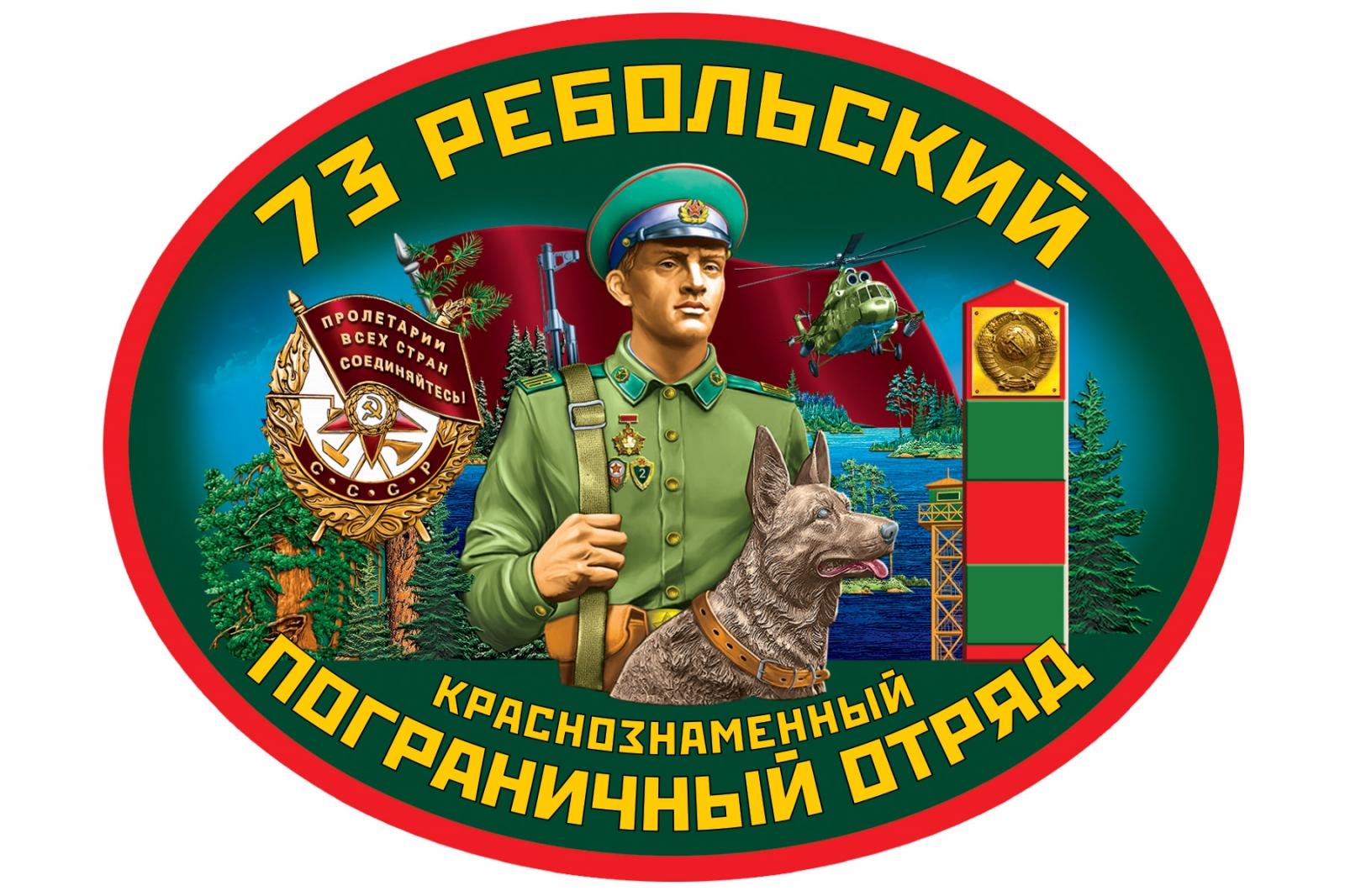 Наклейка на машину 73 Ребольский пограничный отряд