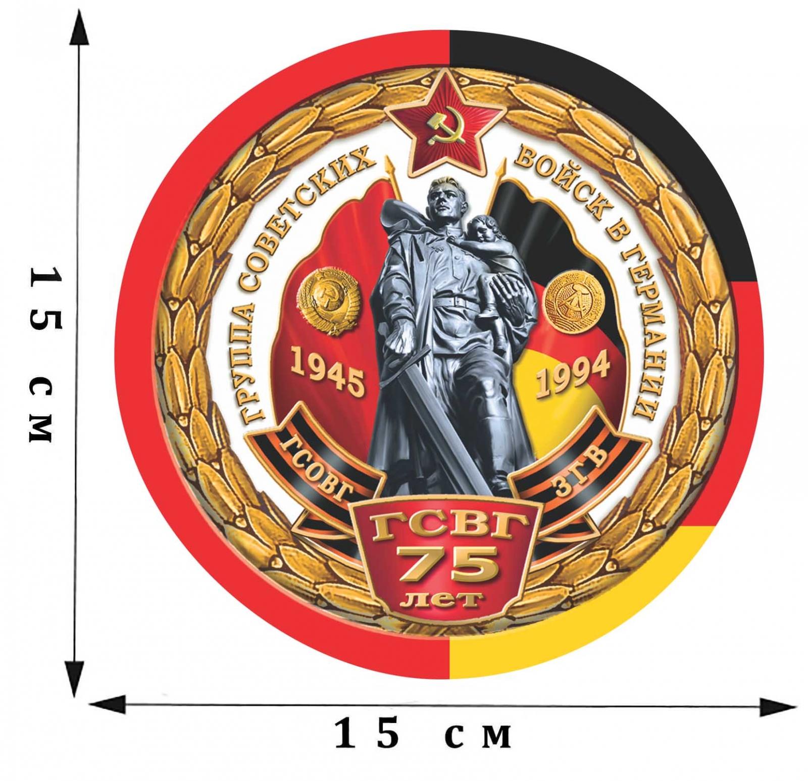 Наклейка на машину «75 лет Группе Советских Войск в Германии»