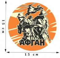 Наклейка на машину «Афган» 15х15 см