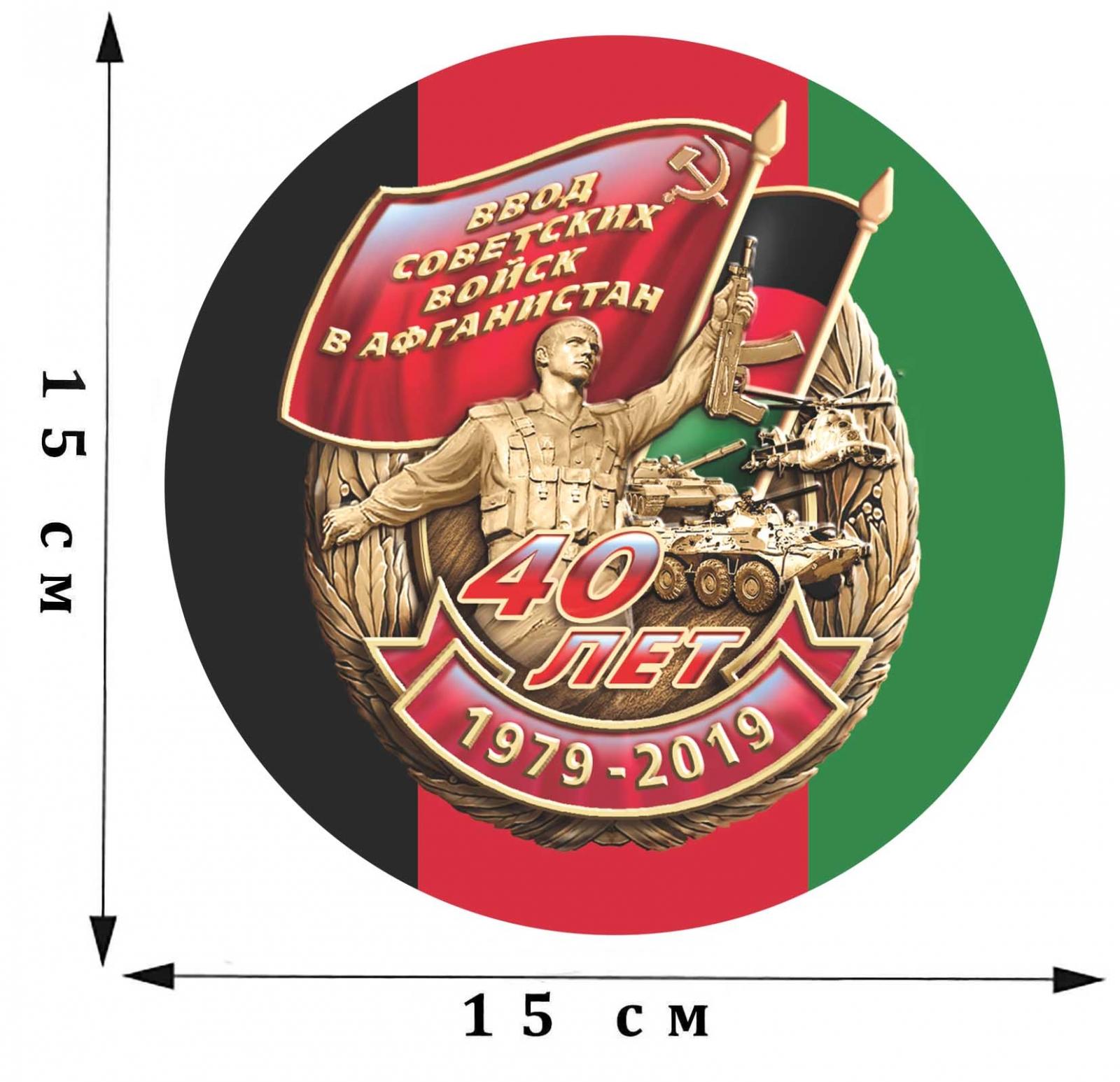 Наклейка на машину «Афганистан. 1979 - 2019»