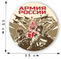 Наклейка на машину «Армия России» 15х15 см