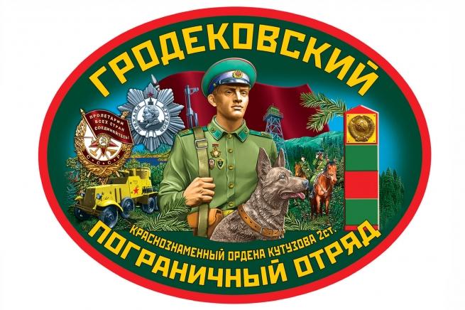 Наклейка на машину Гродековский пограничный отряд