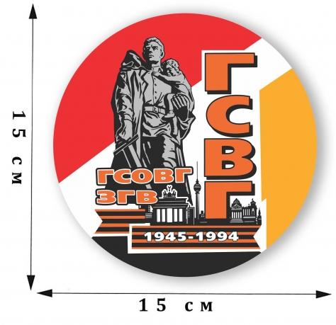 Наклейка на машину «ГСОВГ-ГСВГ-ЗГВ. 1945-1994»