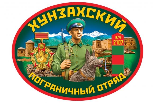 Наклейка на машину Хунзахский пограничный отряд