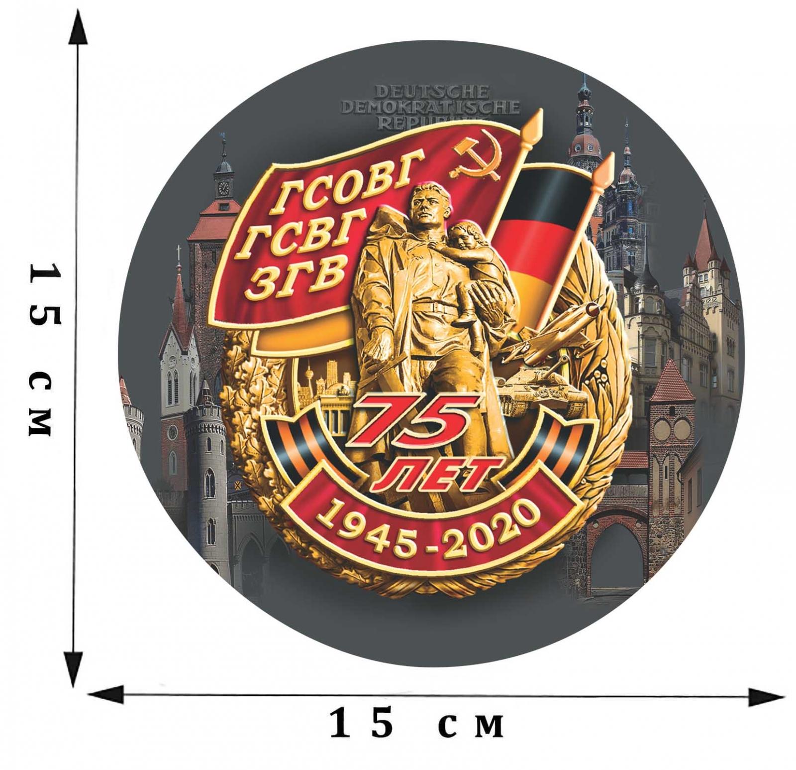 Наклейка на машину к 75-летию Группы Советских Войск в Германии