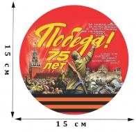 Наклейка на машину к 75-летию Победы