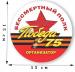Наклейка на машину «Организатор акции Бессмертный полк на 75 лет Победы»
