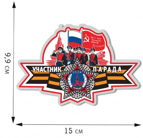 "Наклейка на машину ""Парад Победы"""
