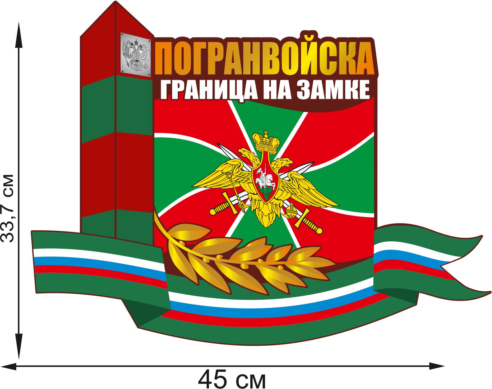 """Наклейка на машину """"Погранвойска России"""""""