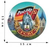Наклейка на машину «Рослау - ГСВГ»