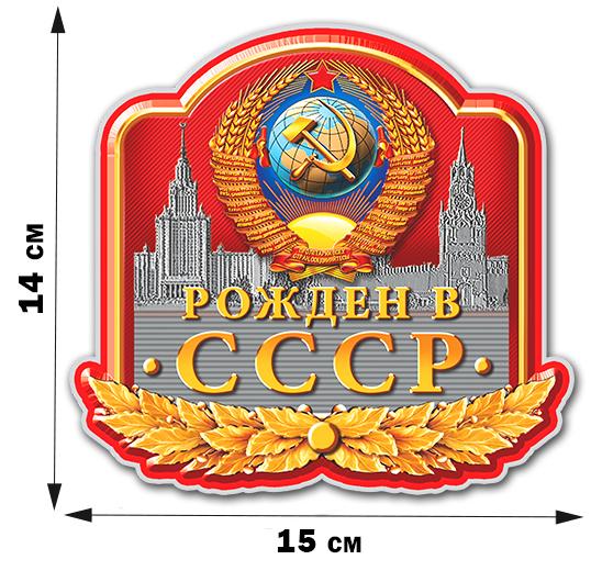 """Наклейка на машину """"Рождён в СССР"""""""