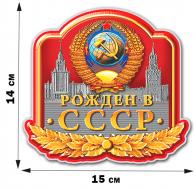 """Наклейка на машину """"Рождён в СССР"""" (14x15 см)"""