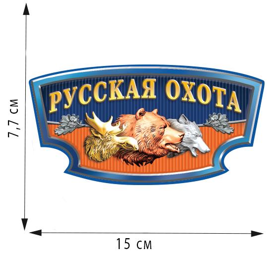 """Наклейка на машину """"Русская охота"""""""