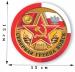 Наклейка на машину «Северная группа войск. 1945 - 1993»