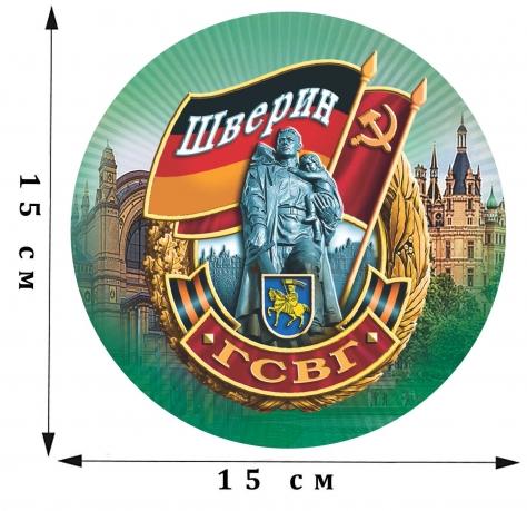 Наклейка на машину «Шверин - ГСВГ»