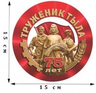 Наклейка на машину «Труженик тыла» на 75 лет Победы