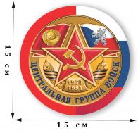 Наклейка на машину «Центральная группа войск. 1968 - 1991»