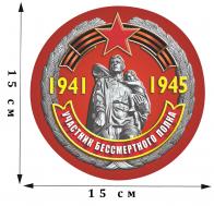 Наклейка на машину участников акции «Бессмертный полк» на 75 лет Победы