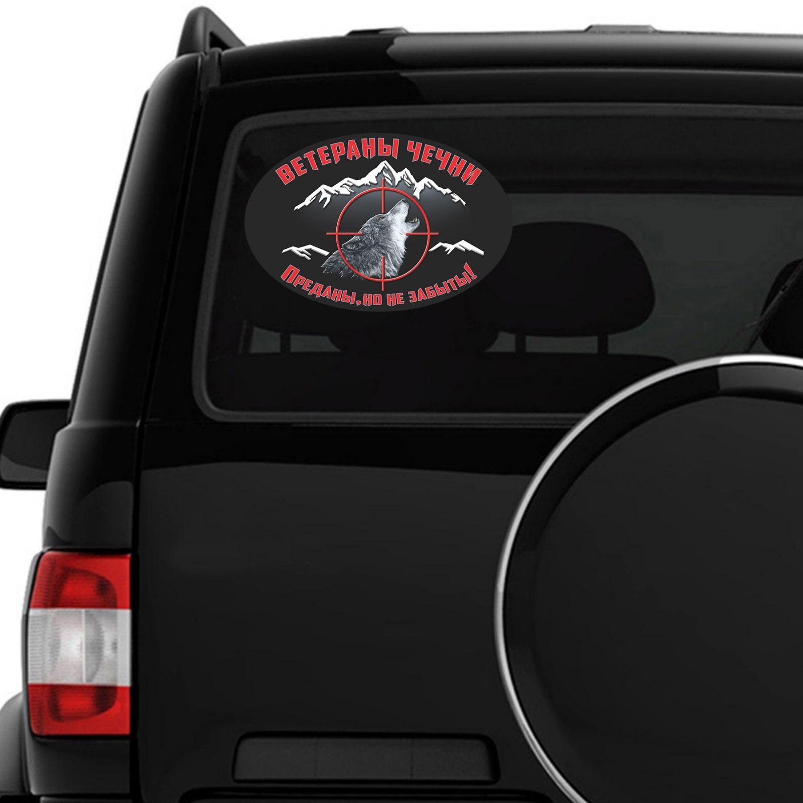 Наклейка на машину ветерану Чечни по лучшей цене