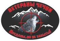 Наклейка на машину ветерану Чечни
